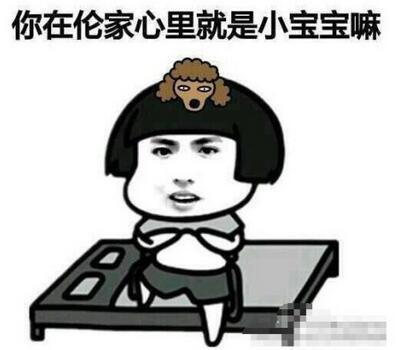 吴亦凡不想和你说话并向你扔了一套约炮表情包图片