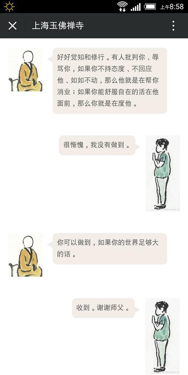 玉佛禅寺首先在其微信公众号里用一段法师的
