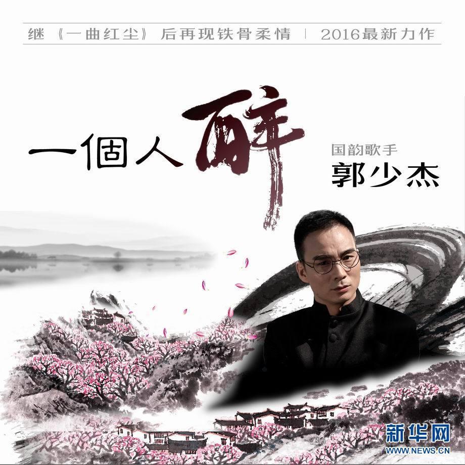 郭少杰新作《一个人醉》宣传海报.新华社发(王超摄)