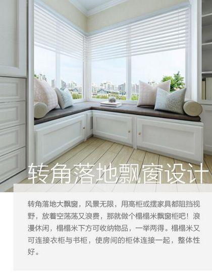 最大亮点:可休闲,观景,增加储物 矩形凸出式飘窗设计
