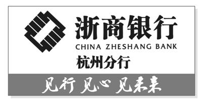 浙商银行下沉服务 助力美丽乡村建设