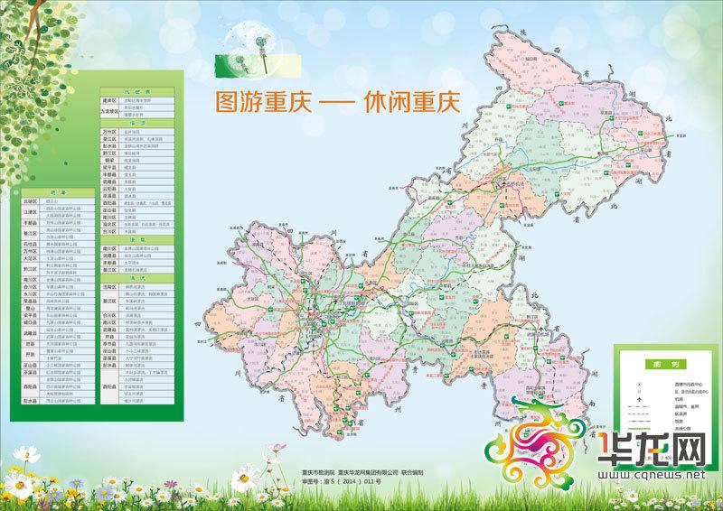 重庆》地图出炉