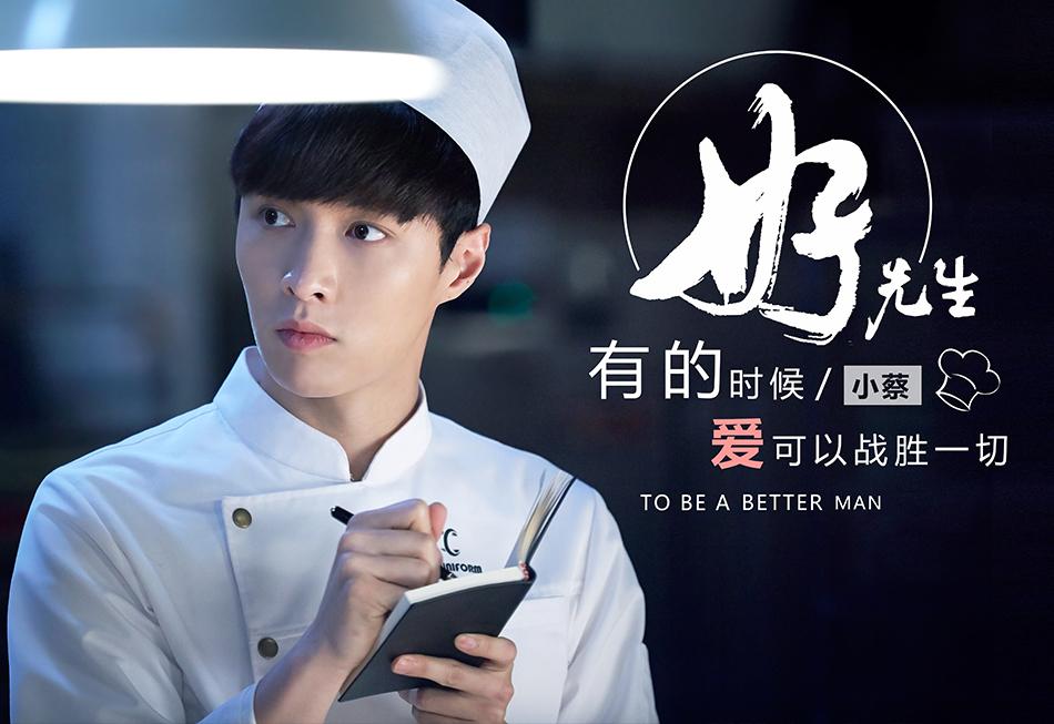 《好先生》誓言版海报曝光 孙红雷暌违5年回归现代剧