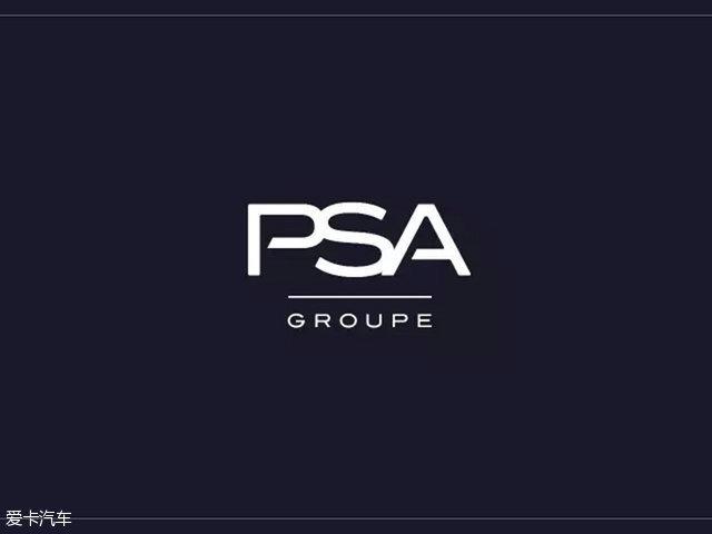 PSA集团正式更名 发布新LOGO和品牌战略