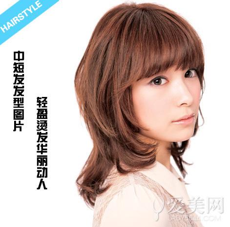发型点评:中短发卷发设计华丽妩媚