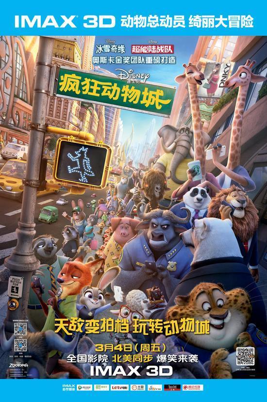 《疯狂动物城》构筑了高度拟人化的动物的世界,天敌兔子警察和狐狸